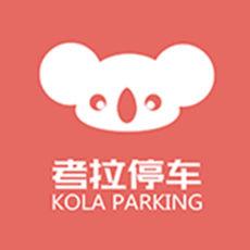 考拉停车iOS版