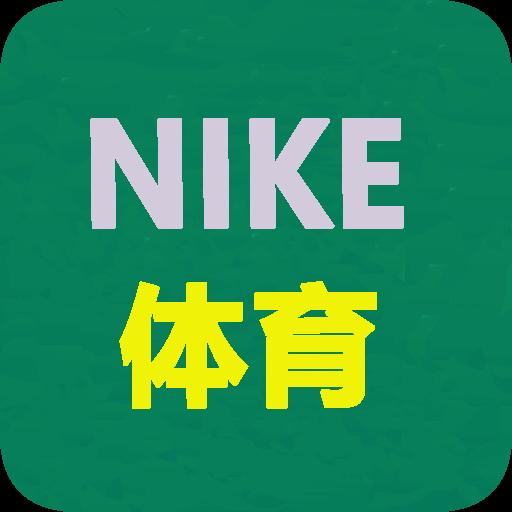 耐克体育直播app