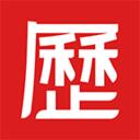 中国老黄历