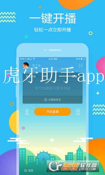 虎牙助手app