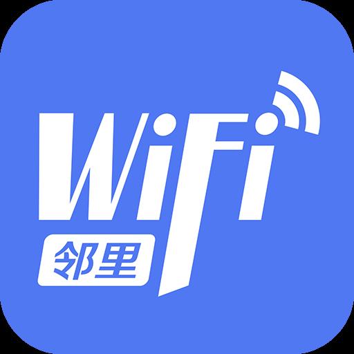 邻里WiFi密码app