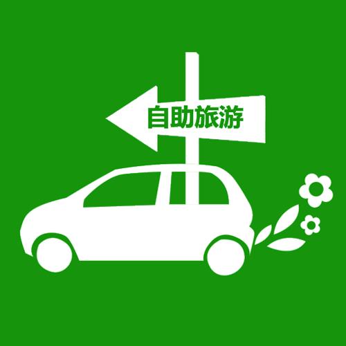 自助旅游app