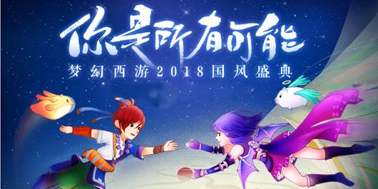 梦幻西游2019