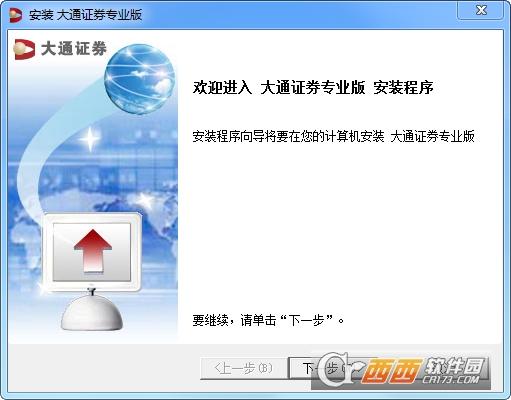 大通证券钱龙专业版 V4.2 官方正式版