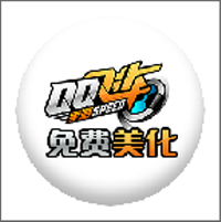 飞车手游赛车美化(改车+换肤)
