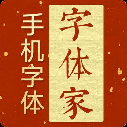 字体家v1.3安卓版