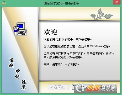 电脑仪表助手 8.0官方版