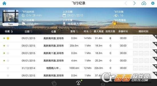 dji go app(大疆无人机)