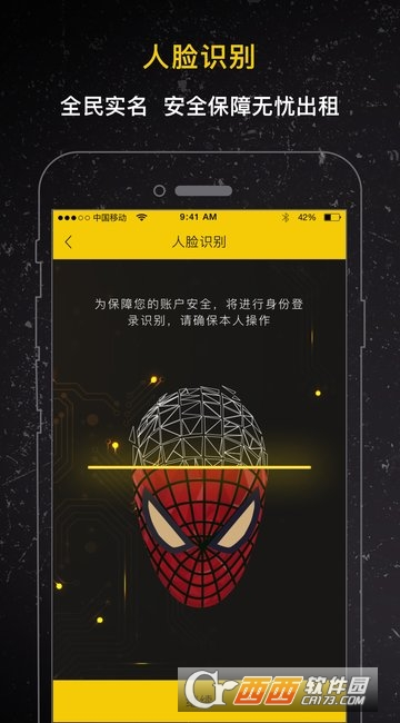 租我么app 3.5.5安卓版