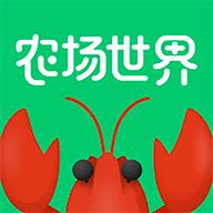 农场世界小龙虾