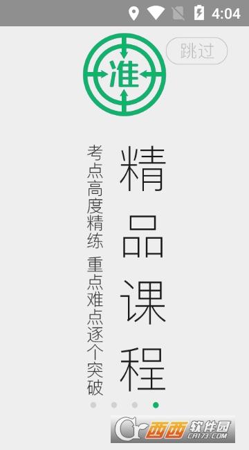自考准题库app v1.23 最新版