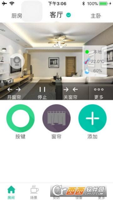 宏晨物联app V2.4.0