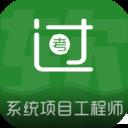 项目管理师软考题库app