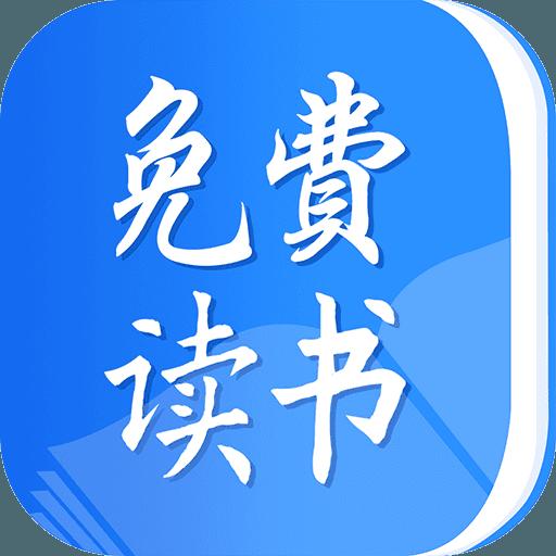 免费读书app(小说大全)