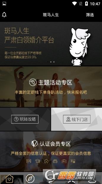 斑马人生(婚姻介绍平台) 1.0 安卓最新版