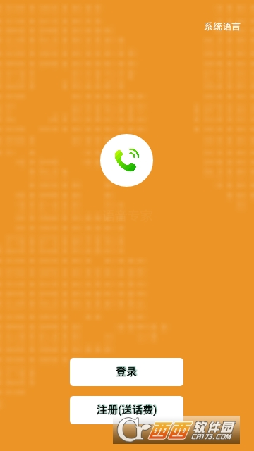 北瓜网络电话 3.0.0.2