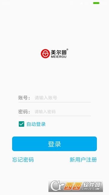 美尔固智能锁app V3.1.7
