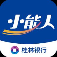 桂林�y行小能人app