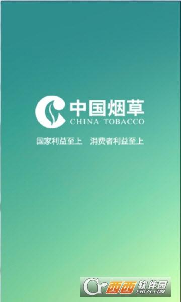 烟草网络学院(中国烟草)app