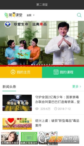 青娇第二课堂登录中心app V1.0安卓注册版
