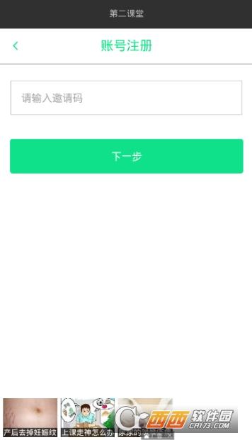 青骄第二课堂移动端 1.0 安卓最新版