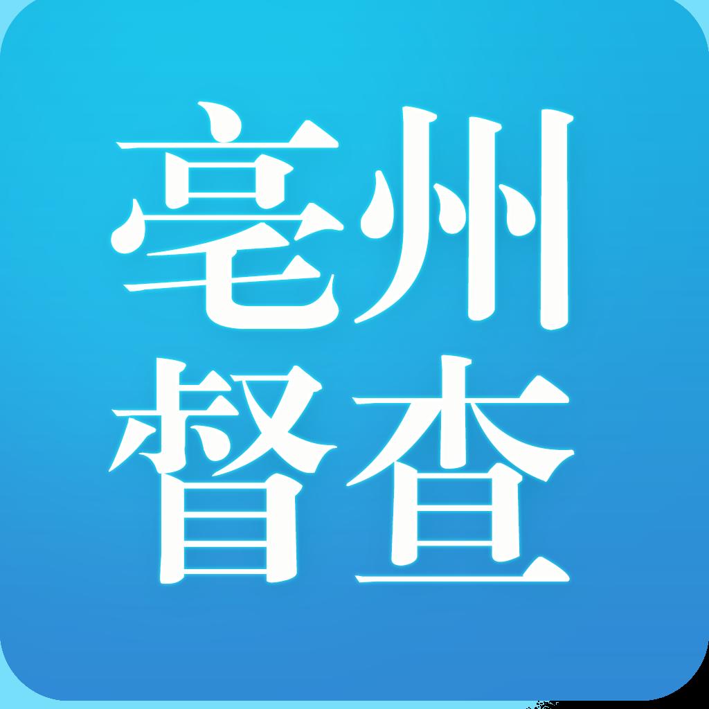 亳州督查平台appv1.2.0 最新版