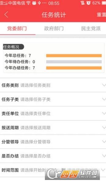 亳州督查平台app v1.2.0 最新版