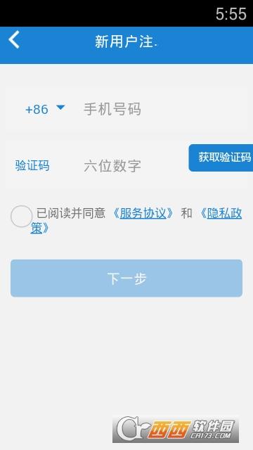 富士康应用go 9.0000.26安卓版