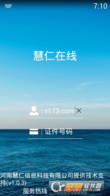 慧仁在线app 1.0.3安卓版