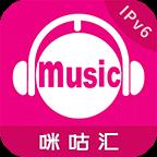 咪咕音乐2021官方版