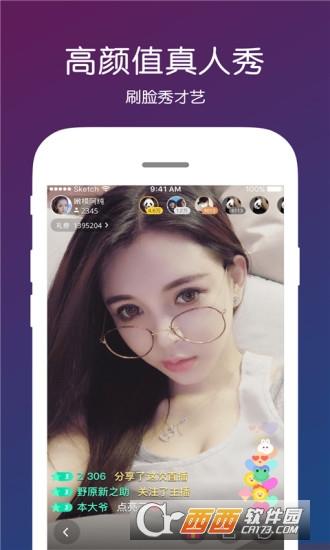 月光宝盒直播app V7.9.0