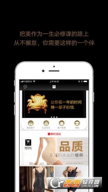 美速商城app V1.0.1安卓版