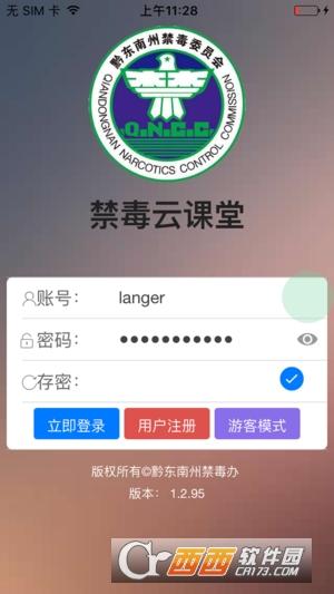 禁毒云课堂iPhone苹果版 V1.2.95免费iOS版