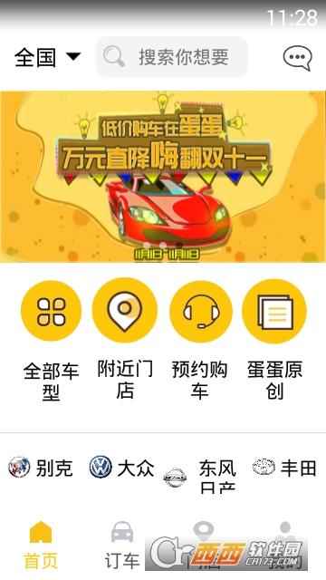 蛋蛋订车官方app 1.1安卓版