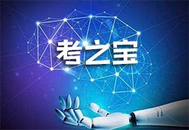 考之宝_考之宝app_考之宝app鸿运国际娱乐官网备用网址