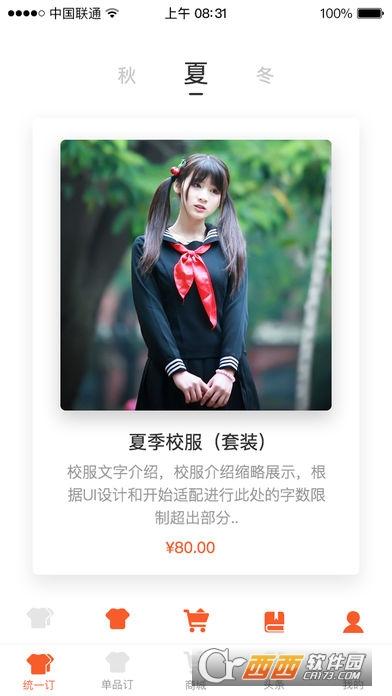 斯普荣app