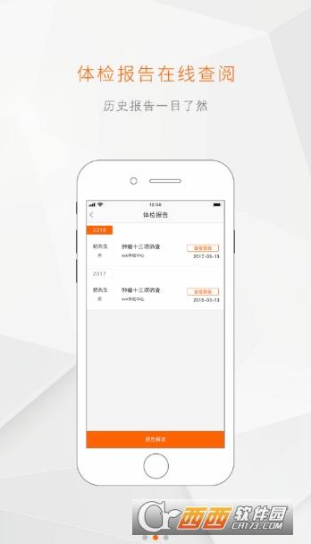 慈航体检ios(体检预约app) v1.0 苹果版