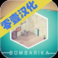 炸弹屋中文版v1.0.9 安卓版