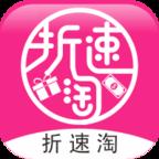 折速淘app(省钱购物平台)