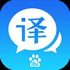 百度翻译appV8.8.1 官方安卓版