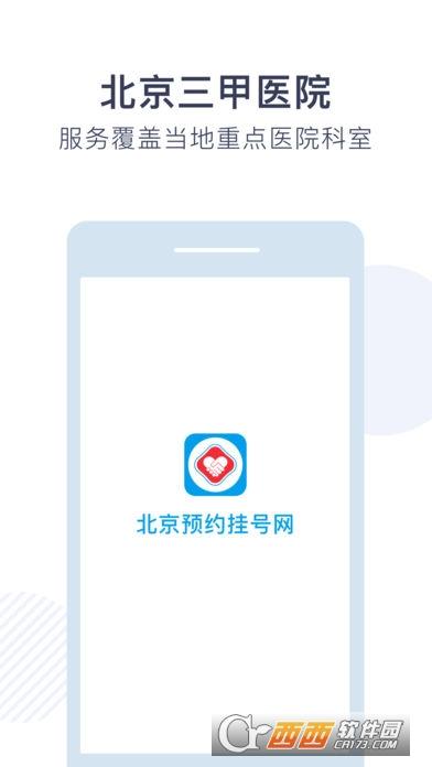 北京预约挂号网 1.81