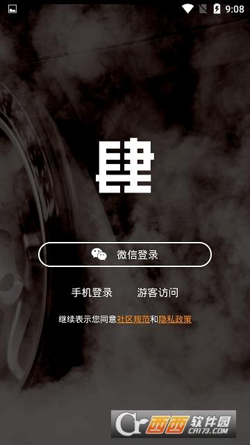 放肆(社区交友) v0.1.0 安卓版