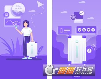 智慧式行李箱软件
