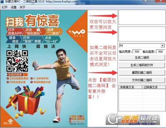 华夏之海PC二维码工具