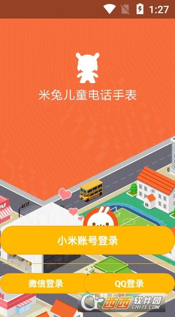 米兔手表app安卓版
