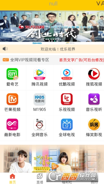 手机影院(优乐影院app)