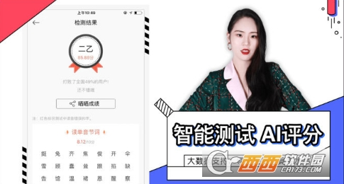 普通话学习测试(对啊app)