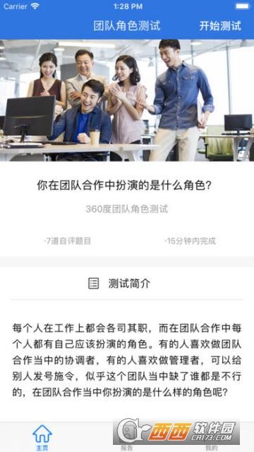 团队角色测试app