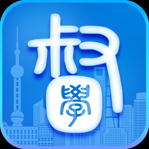 上海督学app