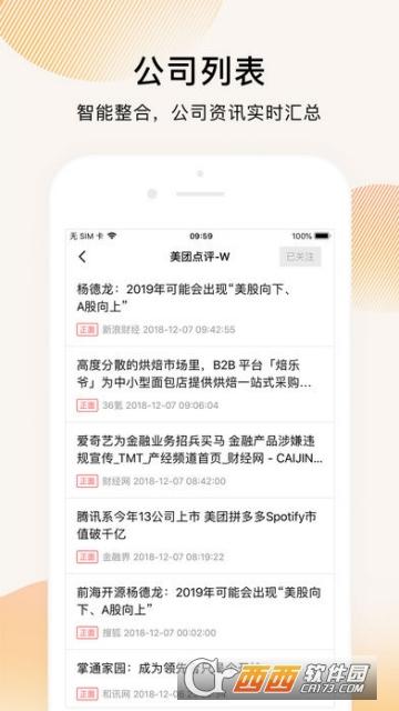 壁虎舆情 v1.0.0安卓版